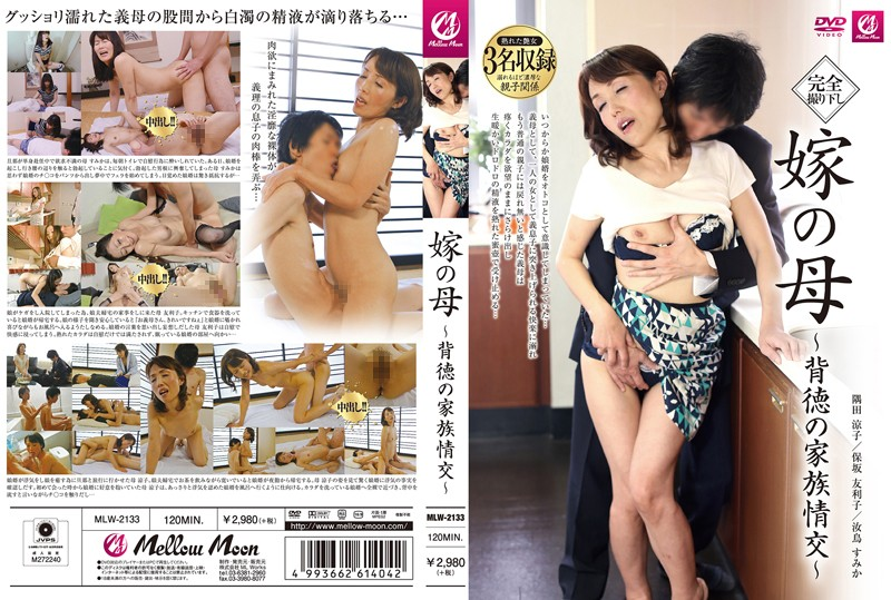 [MLW-2133] 嫁の母 ~背徳の家族情交~ 痴女 熟女