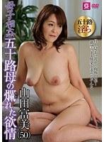 母子相姦〜五十路母の爛れた欲情 山田富美 ダウンロード