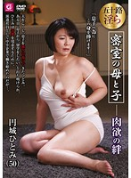 密室の母と子 肉欲の絆 円城ひとみ ダウンロード