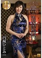 会員制 癒し系 美熟女 パブ 五十路ママ 円城ひとみ ダウンロード