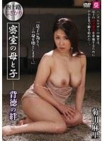(h_606mlw02148)[MLW-2148] 密室の母と子 背徳の絆 菊川麻里 ダウンロード
