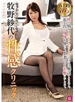 (h_606mlw02161)[MLW-2161] セックスカウンセラー 牧野紗代の性感クリニック ダウンロード