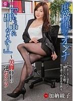 庶務課のオンナ 「いいから、中に出しなさい!」~美脚OLの逆セクハラ 加納綾子