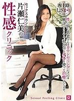 セックスカウンセラー 片瀬仁美の性感クリニック ダウンロード