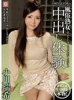 小川瑞希(おがわみずぎ) Mizuki Ogawa gets Over Sized Cock to Shag Her Furry... jp