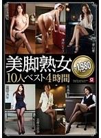 (h_606mlw05008)[MLW-5008] 美脚熟女10人 ベスト4時間 ダウンロード
