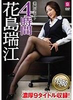 美熟女ベスト 花島瑞江 4時間 ダウンロード