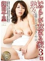 「熟々 いやらしい女のいる家 3 〜色情シナリオライターの一日 翔田千里」のパッケージ画像
