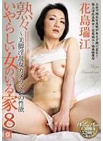 「熟々 いやらしい女のいる家 8 ~美脚淫乱女カメラマンの性欲 花島瑞江」のパッケージ画像