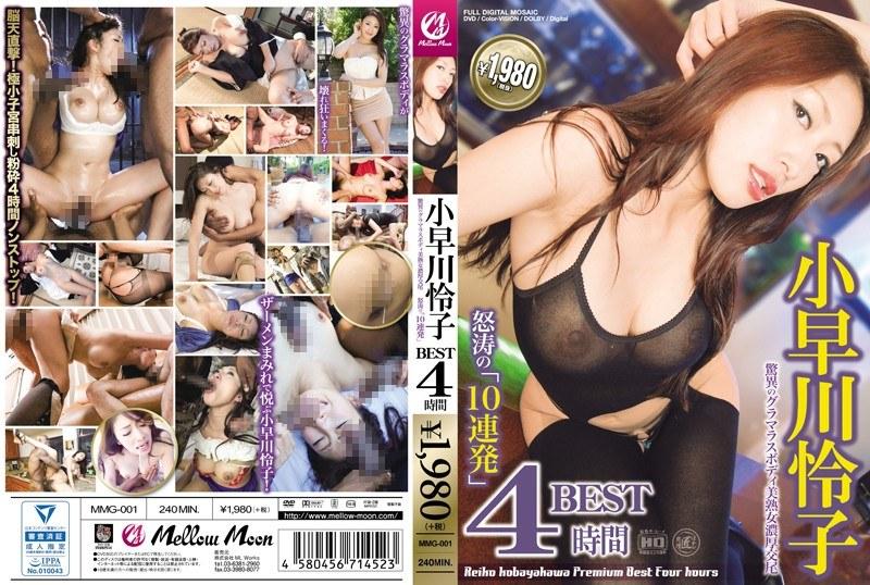 巨乳の人妻、小早川怜子出演の4P無料熟女動画像。小早川怜子 BEST 4時間