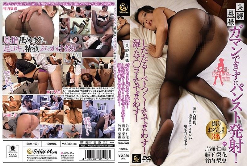 巨乳の奥様、片瀬仁美出演のオナニー無料熟女動画像。美脚奥様 ガマンできずにパンスト発射!