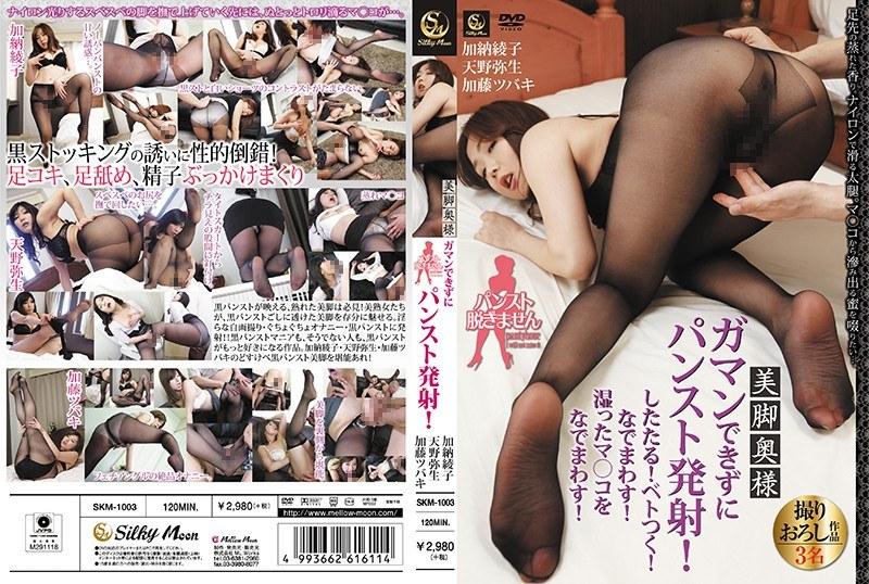 スレンダーの人妻、加納綾子出演のオナニー無料熟女動画像。美脚奥様 ガマンできずにパンスト発射!