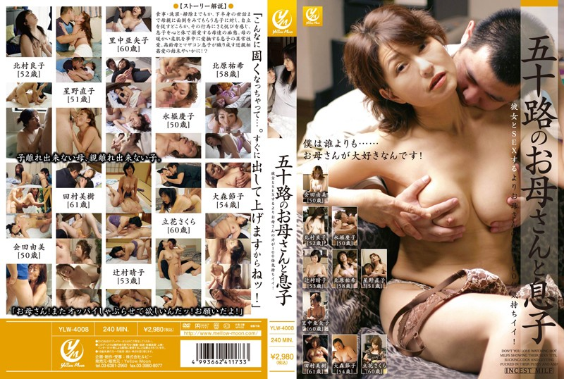 五十路の熟女、里中亜矢子出演のsex無料動画像。五十路のお母さんと息子 彼女とSEXするよりお母さんの方が100倍気持ちイイ!