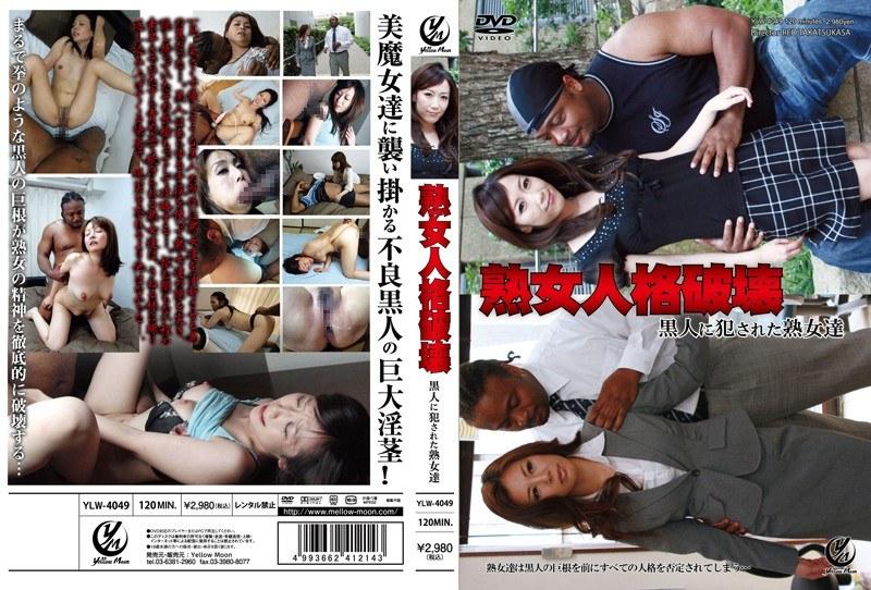 熟女、五十嵐恵子出演の中出し無料動画像。熟女人格破壊 黒人に犯された熟女達