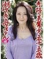 奇跡の美魔女 五十五歳 潮吹き母さん 奥野あさみ