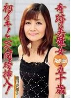 「奇跡の美魔女 五十歳 初イキ!二穴同時挿入! 鶴田美和子」のパッケージ画像
