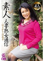 素人 人妻・熟女通信 〜昼下がりの淫乱妻〜