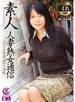 素人 人妻・熟女通信 〜ふくよか妻の漂う母性〜 ダウンロード