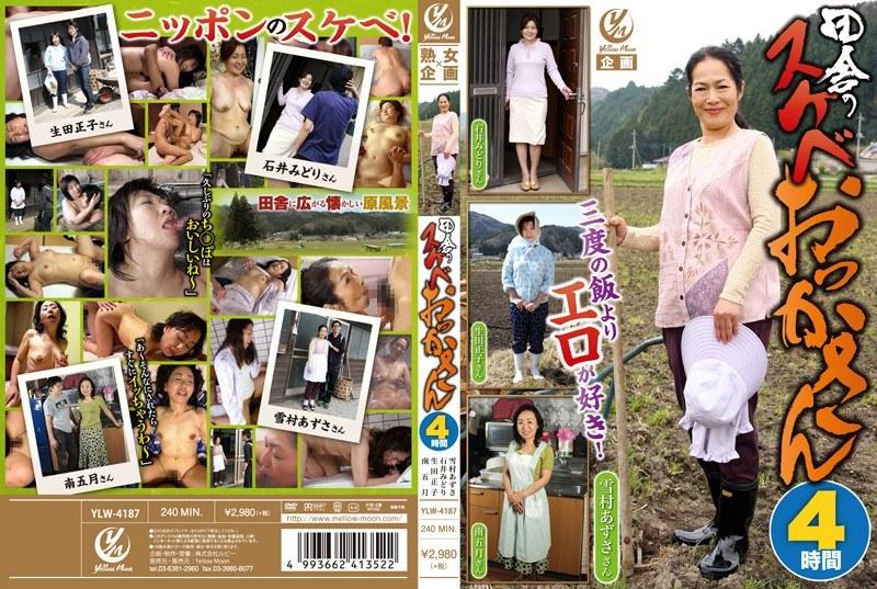 田舎にて、人妻、石井みどり出演のフェラ無料熟女動画像。田舎のスケベおっかさん 4時間