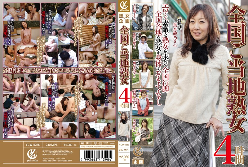 田舎にて、人妻、吉行順子出演のsex無料動画像。全国ご当地熟女 4時間
