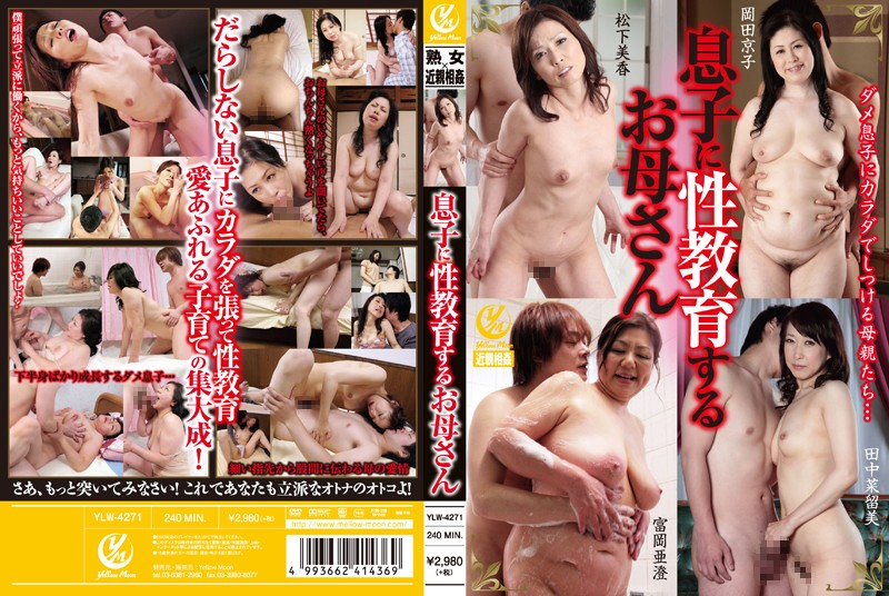 熟女、富岡亜澄出演のフェラ無料動画像。息子に性教育するお母さん