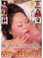 (h_606ylw04291)[YLW-4291] 顔でザーメンを受け止める、その辺にいそうな普通のおばちゃん達 ダウンロード