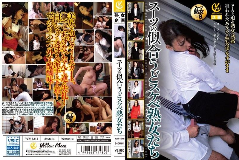 制服の人妻、西城玲華出演の無料jyukujyo douga動画像。スーツの似合うどスケベ熟女たち
