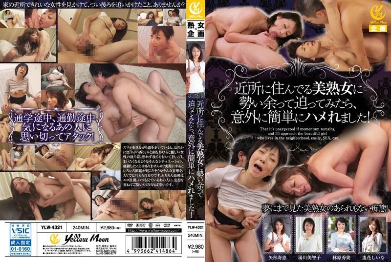 人妻、矢部寿恵出演の妄想無料動画像。近所に住んでる美熟女に勢い余って迫ってみたら、意外に簡単にハメれました!