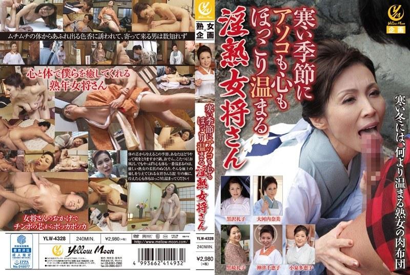 お風呂にて、人妻、黒沢礼子出演の無料動画像。寒い季節にアソコも心もほっこり温まる淫熟女将さん