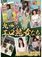 (h_606ylw04365)[YLW-4365] AV出演を夢見る九州のエロ熟女たち ダウンロード