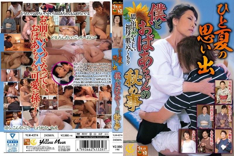 熟女、黒崎礼子出演の近親相姦無料動画像。ひと夏の思い出 僕とおばあちゃんの秘め事