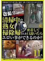 (h_606ylw04383)[YLW-4383] 清掃中の熟女掃除婦さんを密着して口説いたらエロい事ができるのか? ダウンロード