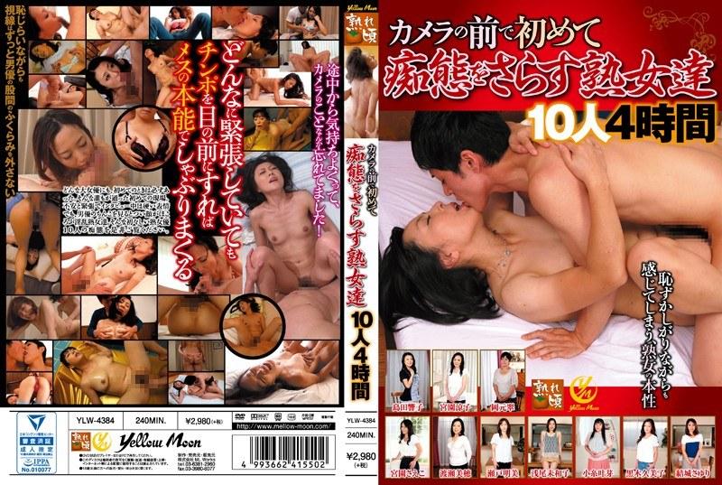 淫乱の熟女、島田響子出演のフェラ無料動画像。カメラの前で、初めて痴態をさらす熟女達10人4時間