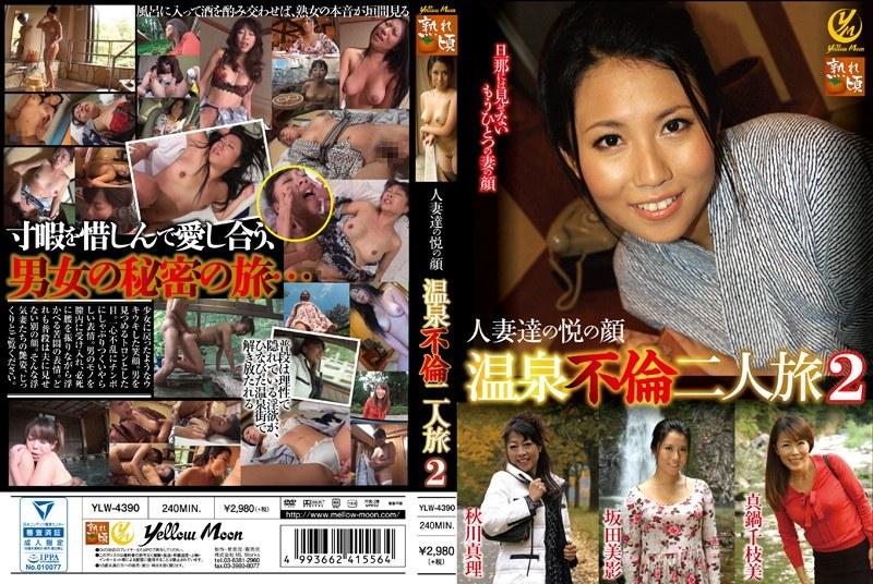 温泉にて、人妻、坂田美影出演の不倫無料熟女動画像。人妻達の悦の顔 温泉不倫二人旅 2