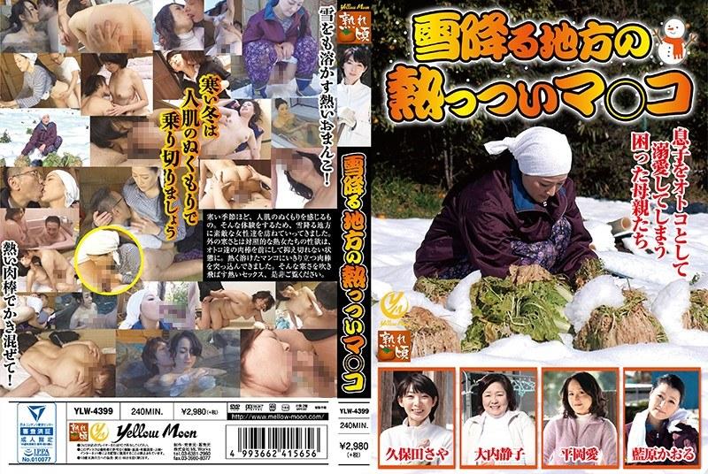 人妻、久保田さや出演の近親相姦無料熟女動画像。雪降る地方の熱っついマ○コ