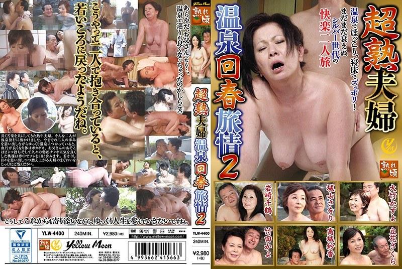 温泉にて、夫婦、岩崎千鶴出演の無料熟女動画像。超熟夫婦温泉回春旅情 2