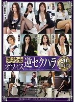 (h_606yum01006)[YUM-1006] 美熟女 オフィス逆セクハラ 20人 4時間 ダウンロード