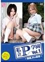 私立P学園 ~制服JKの誘惑~ Vol.1