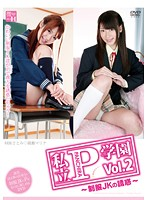 私立P学園 〜制服JKの誘惑〜 Vol.2