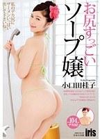 お尻すっごいソープ嬢 小口田佳子