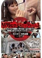 M男監禁パニックルーム3〜女たちが執拗に男