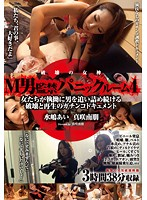 M男監禁パニックルーム4〜水嶋あい×真咲南朋 ダウンロード