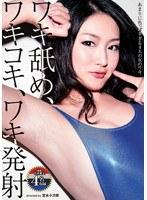 (h_618mmif00001)[MMIF-001] ワキ舐め・ワキコキ・ワキ発射! ダウンロード