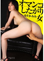 あすかみみ Sexy Asuka Mimi is in for a Wild Treatment: Free Porn d5 jp