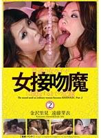 普通の女の子が女接吻魔に成長するまでの記