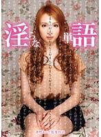 (h_618mymn00001)[MYMN-001] 淫らな単語 舞川彩夏 ダウンロード