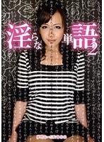 「淫らな単語 2 花井優子」のパッケージ画像