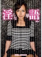 (h_618mymn00004)[MYMN-004] 淫らな単語 2 花井優子 ダウンロード