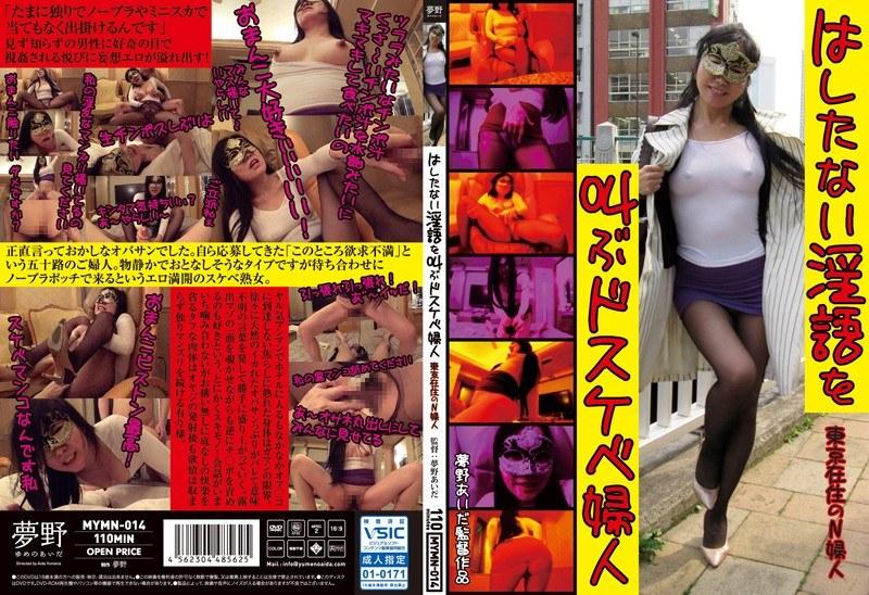 ミニスカの熟女の視姦無料動画像。はしたない淫語を叫ぶドスケベ婦人