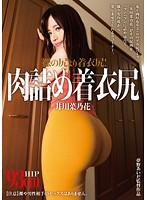 (h_618mymn00017)[MYMN-017] 肉詰め着衣尻〜井川菜乃花 ダウンロード